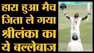 SAvSL l आखिरी विकेट के साथ खेलते हुए वर्ल्ड रिकॉर्ड बनाया Kusal Parera ने l The Lallantop