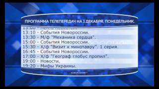 Скачать Программа телепередач канала Новороссия ТВ на 01 12 2014