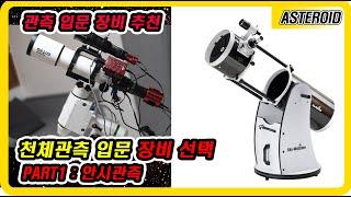 천체망원경 입문 장비_천체관측 망원경 추천(안시장비)