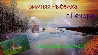 Зимняя Рыбалка в г. Печора февраль-март 2019 г.