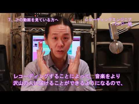 レコーディングエンジニアパンジー関紹介 インタビュー