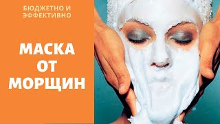 Маска от морщин Бюджетно и эффективно Парафиновая маска для лица