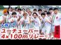 【大雨】YouTuber 4×100mリレーで真剣勝負!【土砂降り】