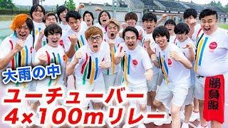【大雨】YouTuber 4×100mリレーで真剣勝負!【土砂降り】 thumbnail
