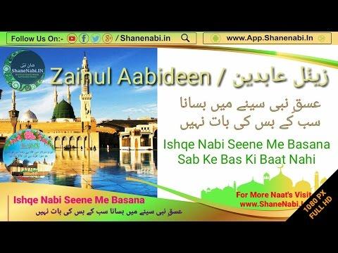Zainul Aabideen Kanpuri New Naat 2017 Ishqe Nabi Seene Me Basana Sabke Baski Baat Nahi Naat Shamim