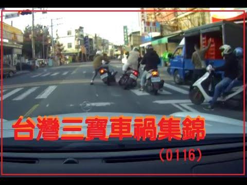 台灣三寶車禍集錦(0116)