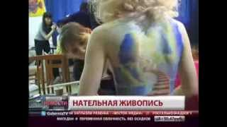 Боди-арт. Body-art. Новости GuberniaTV(, 2014-03-12T08:52:35.000Z)