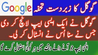Best Android App 2017 Google Keyboard Tips & Tricks in Urdu| Google keyboard for android mobile 2017