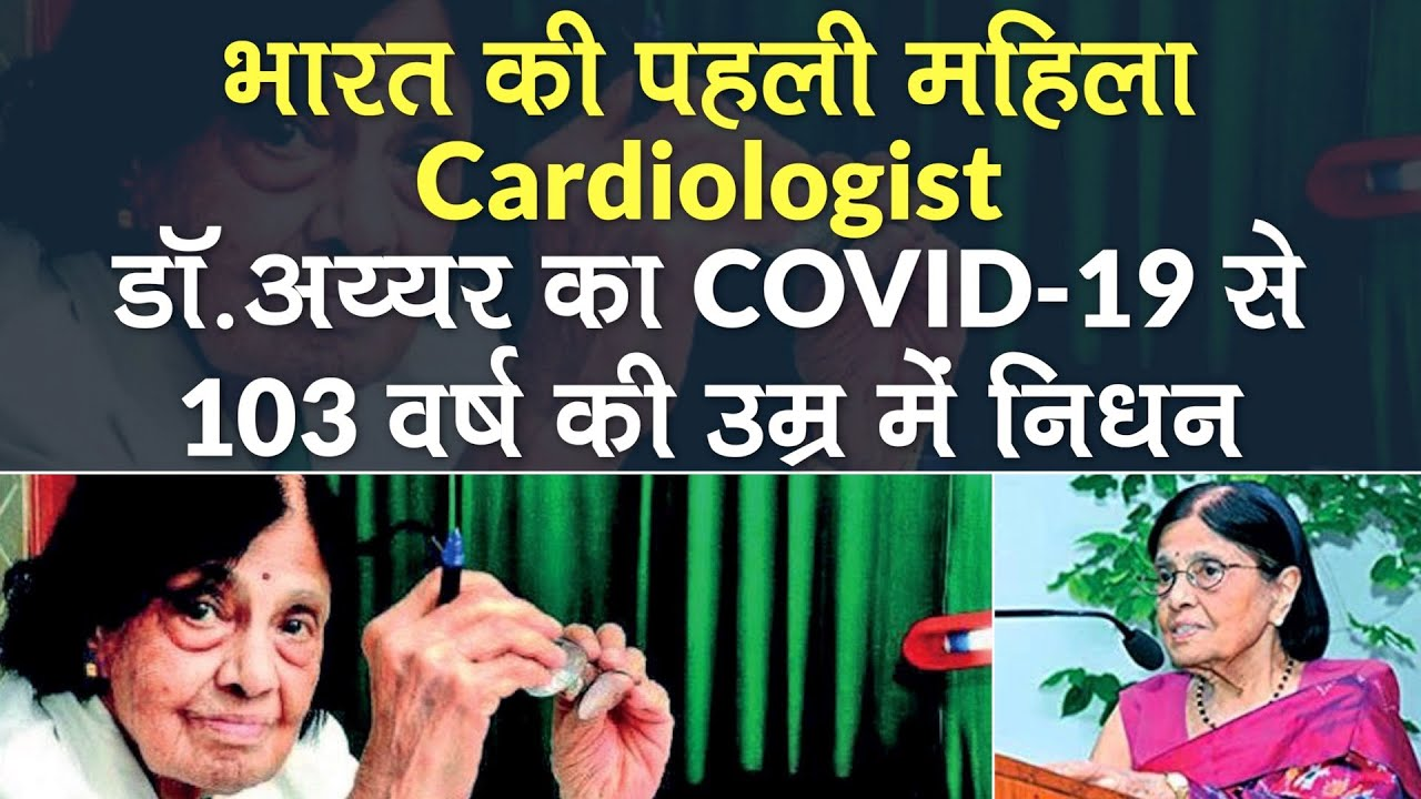 India 1st Female Cardiologist : देश की पहली महिला Cardiologist Dr. Padmavati का कोरोना से निधन -  Watch Video