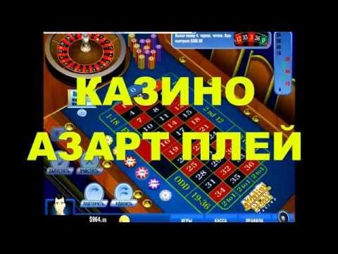 Знаминитое бонусами казино Азарт Плей Azart Play