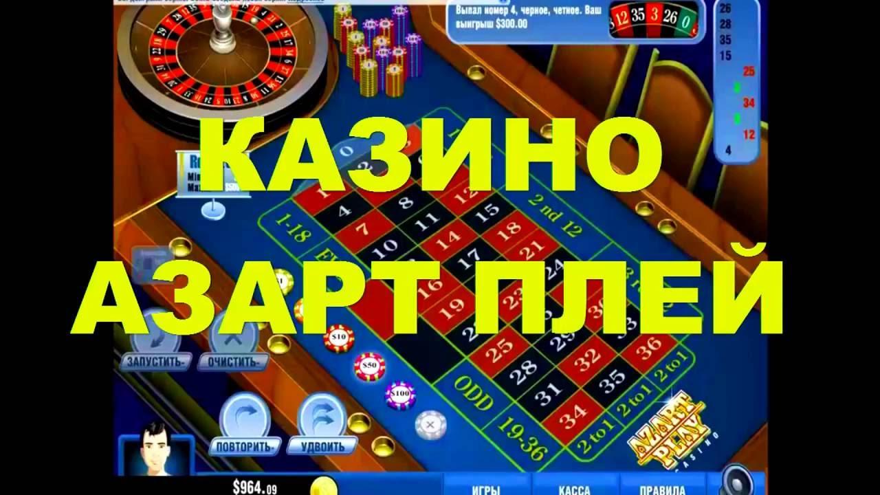 азартплей игровой