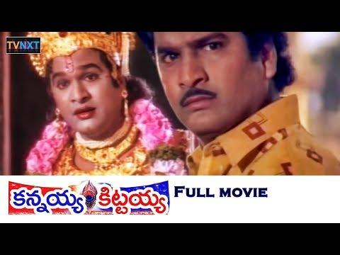 Kannayya Kittayya Telugu Full Length movie || Rajendra Prasad, Shobhana, Amani || TVNXT