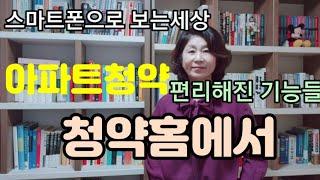 아파트청약 2월부터 한국감정원 청약홈에서 하세요