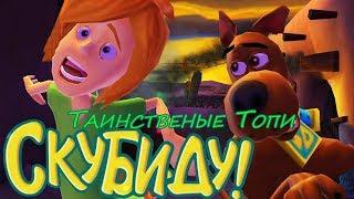 СКУБИ-ДУ и Таинственные топи - НОВОЕ ЗАДАНИЕ ЛИЛЫ - 10 серия Игровой мультик на русском