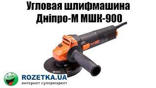 Распаковка - Угловая шлифмашина (болгарка) Дніпро-М МШК-900 от Rozetka.ua