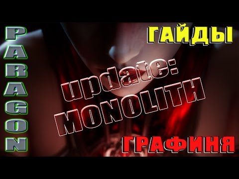 видео: paragon. Графиня 2.0. Билд для Монолита (update: monolith)