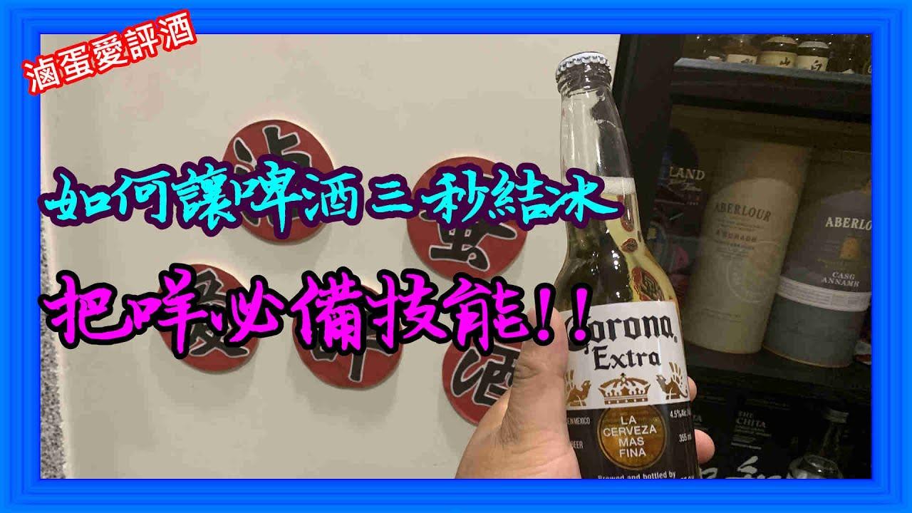 三秒急凍啤酒~超屌把咩絕技!!{滷蛋愛評酒}{手做DIY}