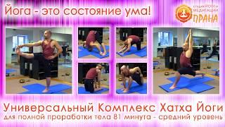 Универсальная Йога средний уровень, Универсальный комплекс йоги, Хатха-йога