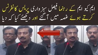MQM Faisal Sabzwari Full Angry On Government of Pakistan