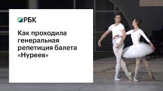 Генеральная репетиция балета «Нуреев» в Большом театре