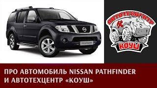 Про автомобиль Nissan Pathfinder и автотехцентр ''Коуш''