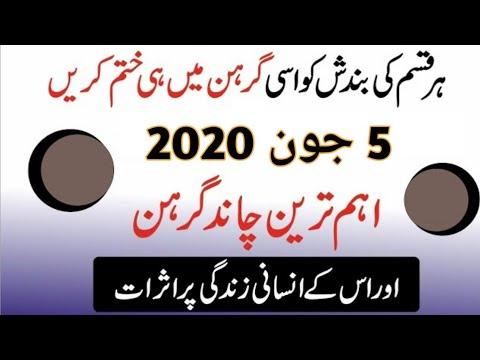 Muhabbat k powerful Wazifa Biwi Ko Wapis Bolany Ka wazifa Wazifa For Love Ya wadoodu K Amal in Hindi from YouTube · Duration:  7 minutes 30 seconds