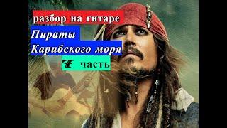 Уроки гитары.Пираты Карибского Моря 7 часть