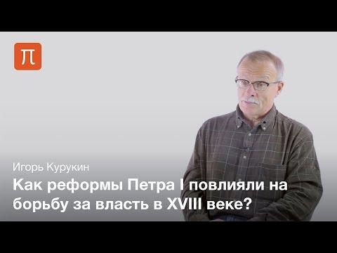 Дворцовый переворот Елизаветы Петровны 1741 г. - YouTube