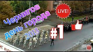 в Чернигове 21 сентября день города (марш военных)(, 2013-09-21T06:35:29.000Z)