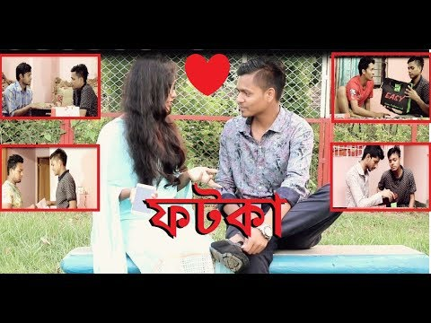 Download Bangla Funny Video l Fotka  ফটকা  l funny videos l Fun Emotion Love