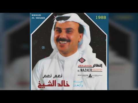خالد الشيخ -