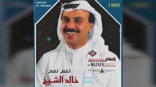 خالد الشيخ - نعم نعم