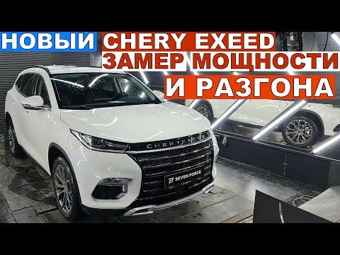 НОВЫЙ ЧЕРИ ЭКСИД Chery Exeed ЗАГНАЛ на СТЕНД и УДИВИЛСЯ / ЗАМЕР РАЗГОНА