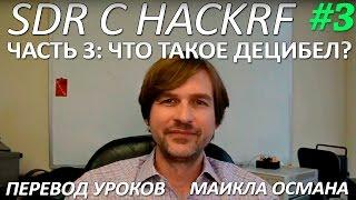 SDR с HackRF. Урок 3 - Что такое децибел? Майкл Осман
