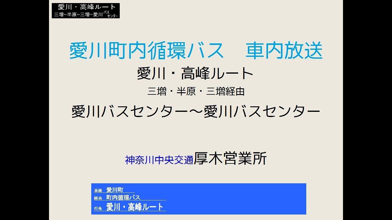 愛川町内循環バス 愛川・高峰ルート 車内放送 - YouTube