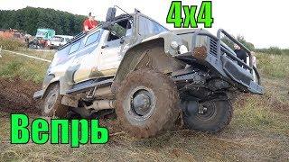 ГАЗ Вепрь в полевых условиях ( 4x4 off-road ) ГАЗ 330811