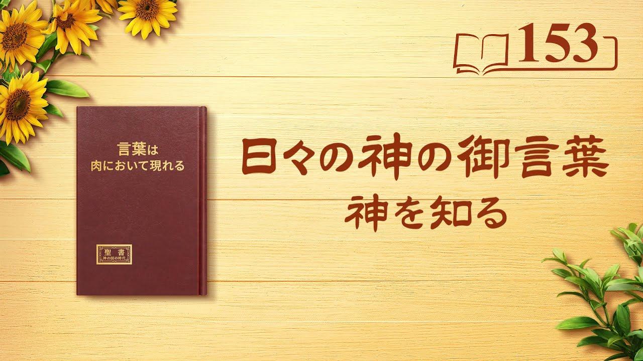 日々の神の御言葉「唯一無二の神自身 5」抜粋153