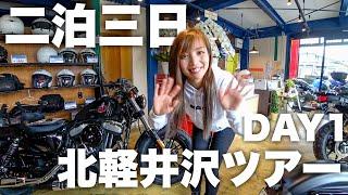 【歓喜】Rurikoと行く!2泊3日北軽井沢ツアーは最高でした! DAY1 Moto Tours JAPAN【モトブログ】