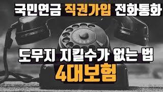 국민연금 직원과의 전화통화 - 도대체 이 법을 어떻게 지키라는 말인가... (국민연금 직권가입)