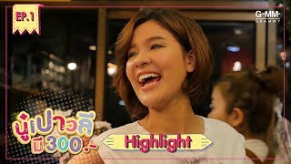 นู๋เปาวลีมี 300 Highlight   ร้องเพลงแลกส่วนลด