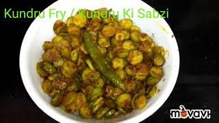 Kundru Fry /Kundru Ki Sabzi/Tindora Fry/Tondli Fry/Tendli Fry/Ivy Gourd fry/Kovakkai Fry.