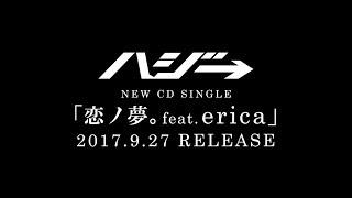 夢のコラボが実現!! ハジ→ニューシングル恋ノ夢。feat.erica」 「告白10...