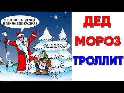 Лютые приколы. ДЕД МОРОЗ ТРОЛЛИТ, НОВЫЙ ГОД 2020