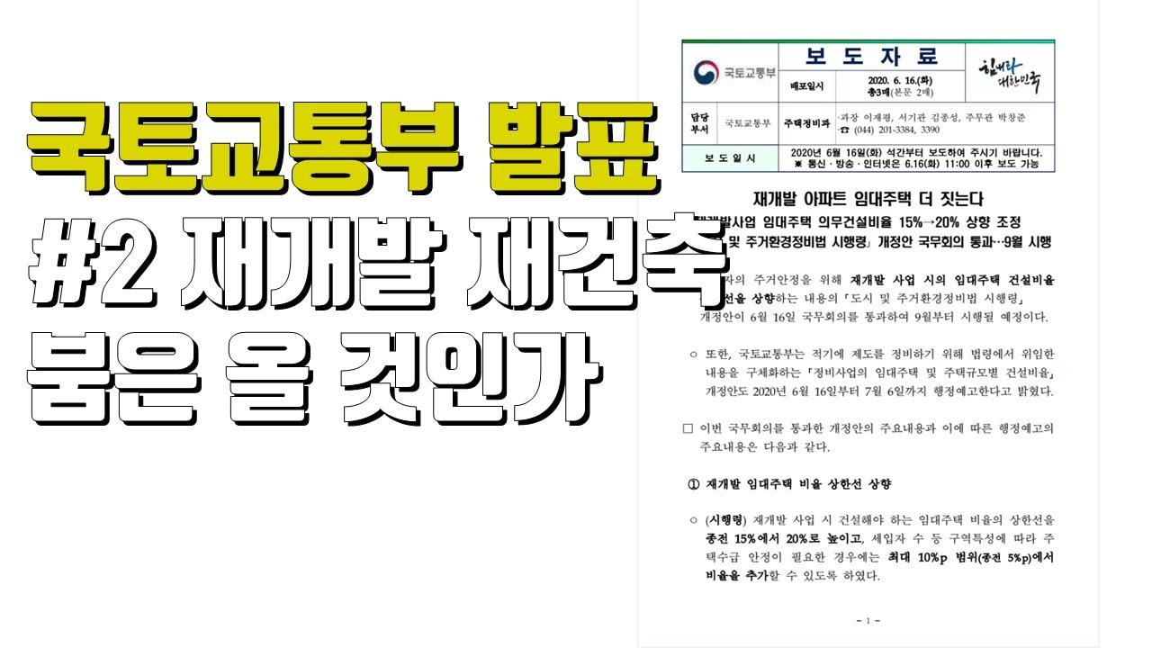 [국토교통부발표] 2부 재건축 재개발 붐 올것인가