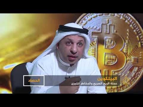 عملة البتكوين الافتراضية بين الربح السريع والمخاطر  - 23:21-2017 / 12 / 11