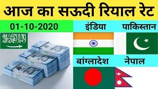 TODAY SAUDI RIYAL RATE IN INDIA PAKISTAN |BANGLADESH NEPAL PAKISTAN/ TODAY RIYAL RATE | NEPAL INDIA
