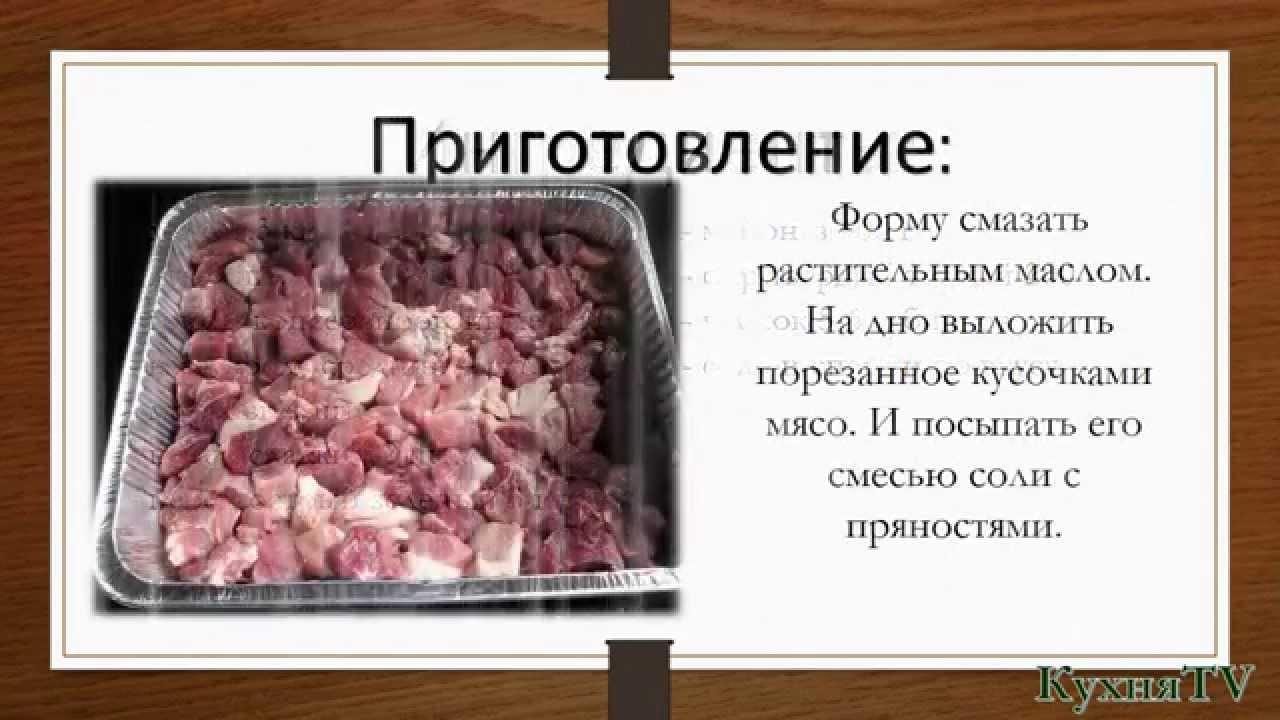 Кулинарный рецепт Основного блюда Запеченное мясо с маринованными грибами