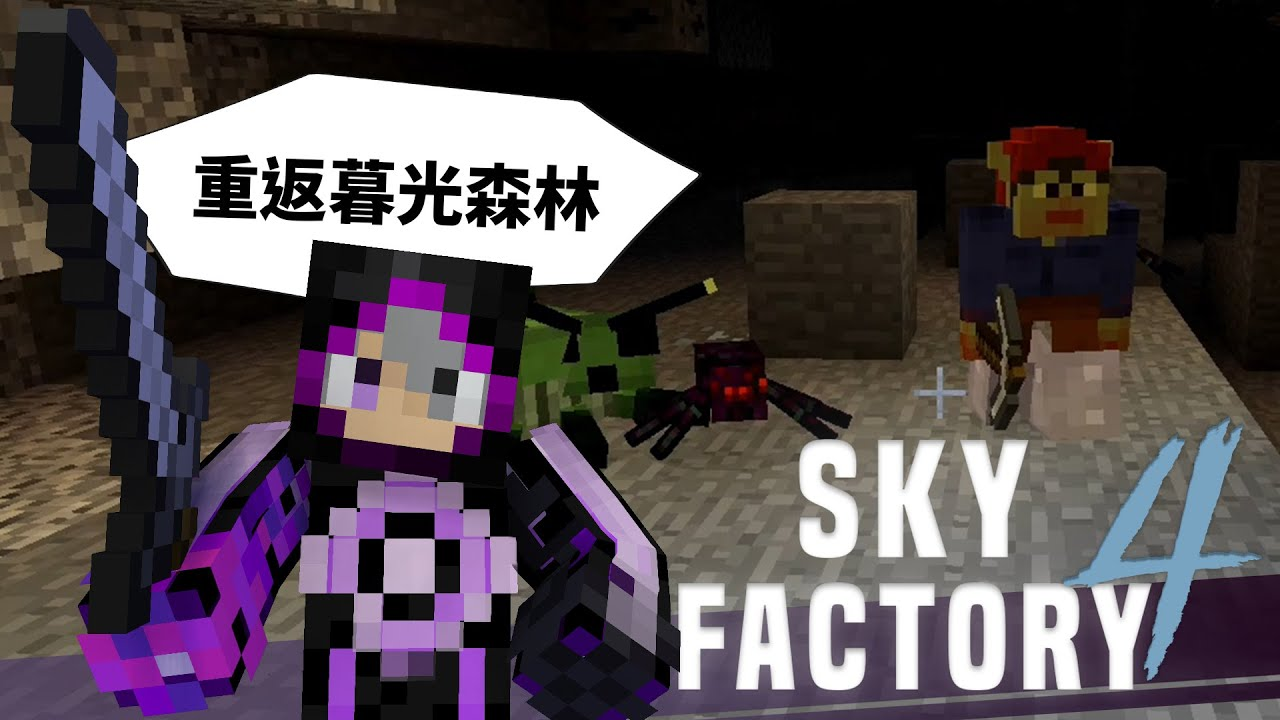 Minecraft 模組包生存 - 天空工廠4 #41 暮光森林連載重新啟動 - YouTube
