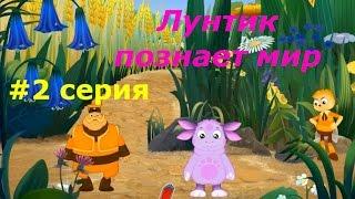 Лунтик познает мир - #2 Помогаем Шершуле и Кузе. Обучающий игровой мультик для детей.