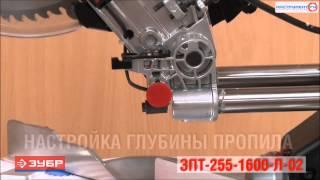 Торцювальна пила Зубр ЗПТ 255 1600 Л 02